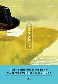 로쟈의 한국문학 수업 - 남성작가 편