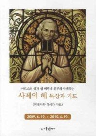 사제의 해 묵상과 기도