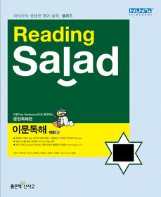 Reading Salad - 이문독해