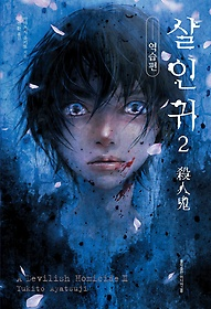 살인귀 2 - 역습편