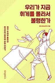 우리가 지금 휘게를 몰라서 불행한가 : 정작 우리만 몰랐던 한국인의 행복에 관한 이야기