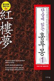 단숨에 읽는 홍루몽 1