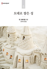 모래로 쌓은 성