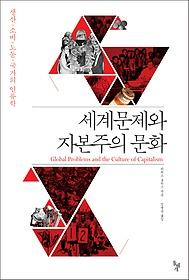 세계문제와 자본주의 문화