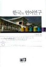 한국의 언어연구