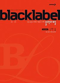 블랙라벨 black label 수학 2 (2017년용)