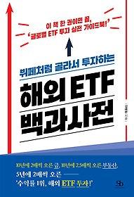 뷔페처럼 골라서 투자하는 해외 ETF 백과사전 - 체험판