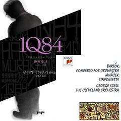 1Q84 3 + 신포니에타 CD 패키지 상품