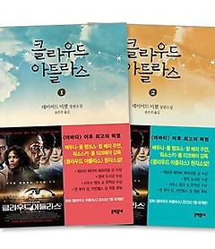 클라우드 아틀라스 1-2권 패키지 세트