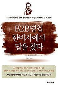 [90일 대여] B2B영업 한비자에서 답을 찾다