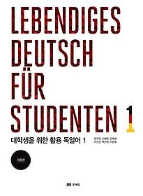 대학생을 위한 활용 독일어 1
