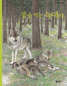 꽃을 먹는 늑대야
