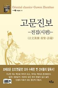 고문진보 - 전집(시편)