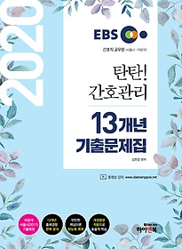 2020 EBS 탄탄 간호관리 13개년 기출문제집