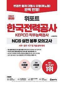 "<font title=""2021 최신판 위포트 한국전력공사 KEPCO 직무능력검사 NCS 실전 봉투 모의고사"">2021 최신판 위포트 한국전력공사 KEPCO 직...</font>"