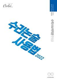 "<font title=""수리논술사용법 2022 - 수학 2, 미적분편 (2021)"">수리논술사용법 2022 - 수학 2, 미적분편 (...</font>"