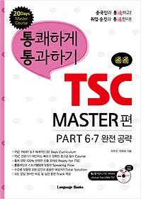 통쾌하게 통과하기 TSC - MASTER편
