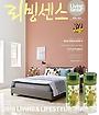 리빙센스 (월간) 4월호 ♥ 미개봉 칼배송 깨끗해요^^부록없는새책