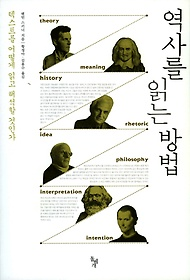 역사를 읽는 방법