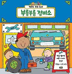 부릉부릉 정비소