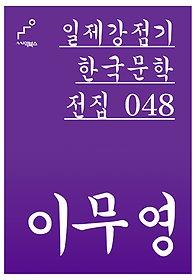 일제강점기 한국문학전집 048 이무영
