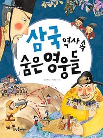 삼국 역사 속 숨은 영웅들