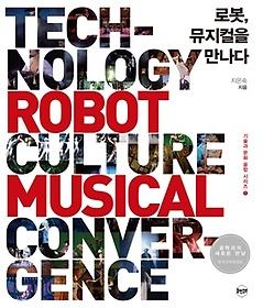로봇, 뮤지컬을 만나다