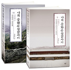 나의 문화유산답사기 서울편 1~2권 세트
