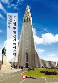 뉴노멀, 한 달 살기 아이슬란드