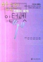 한국의 인터넷