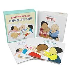 아장아장 아기 그림책 세트