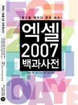 필요할 때마다 찾아 쓰는 엑셀 2007 백과사전 (CD:1)