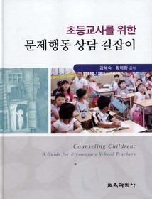 초등교사를 위한 문제행동 상담 길잡이