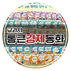 [2016년정품새책등록] 한국톨스토이 통큰경제동화 전 68권
