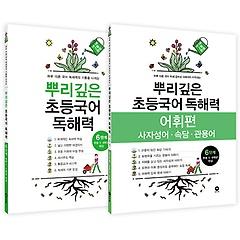 뿌리깊은 초등국어 6단계 세트