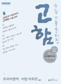 고함 외국어영역 어법 어휘편 (2010)