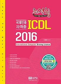 2017 최적합 ICDL 2016