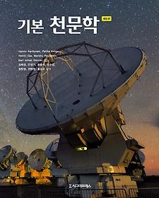 기본 천문학