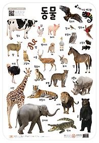 소리 나는 벽그림 - 동물