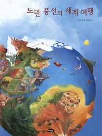노란 풍선의 세계 여행
