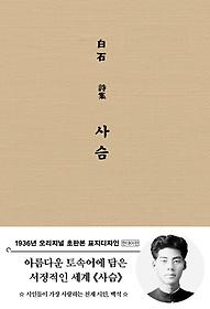 초판본 사슴 - 리커버 패브릭 에디션