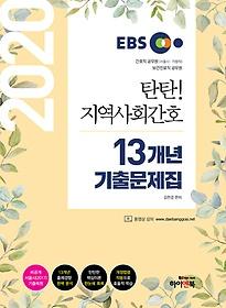 2020 EBS 탄탄 지역사회간호 13개년 기출문제집