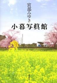 小暮寫眞館 (100周年書き下ろし) (單行本)