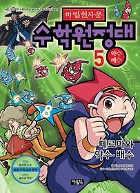 마법천자문 수학원정대 5 - 약수 배수
