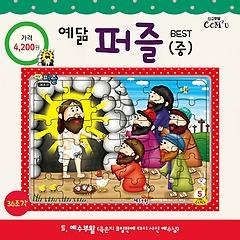 예수부활 퍼즐 (36조각)