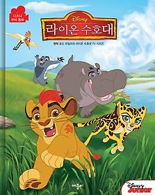 디즈니 라이온 수호대 무비 동화