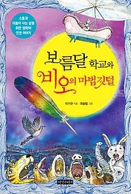 보름달 학교와 비오의 마법 깃털
