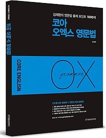 코아 오엑스 영문법 (2014)