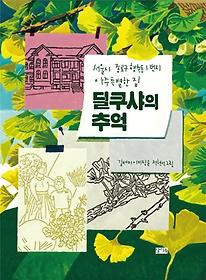 딜쿠샤의 추억 :서울시 종로구 행촌동 1번지 아주 특별한 집