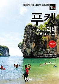 트래블로그 푸켓 & 끄라비 (2020~2021)